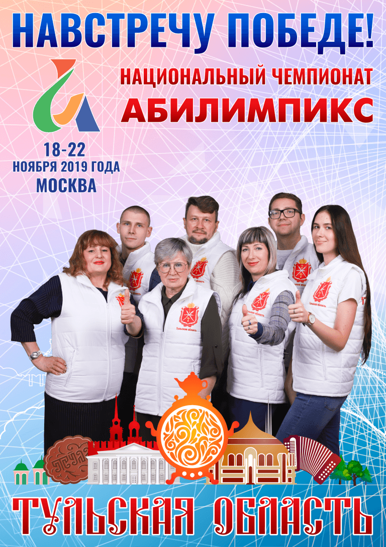 Абилимпикс 2019 – Команда Тульской области