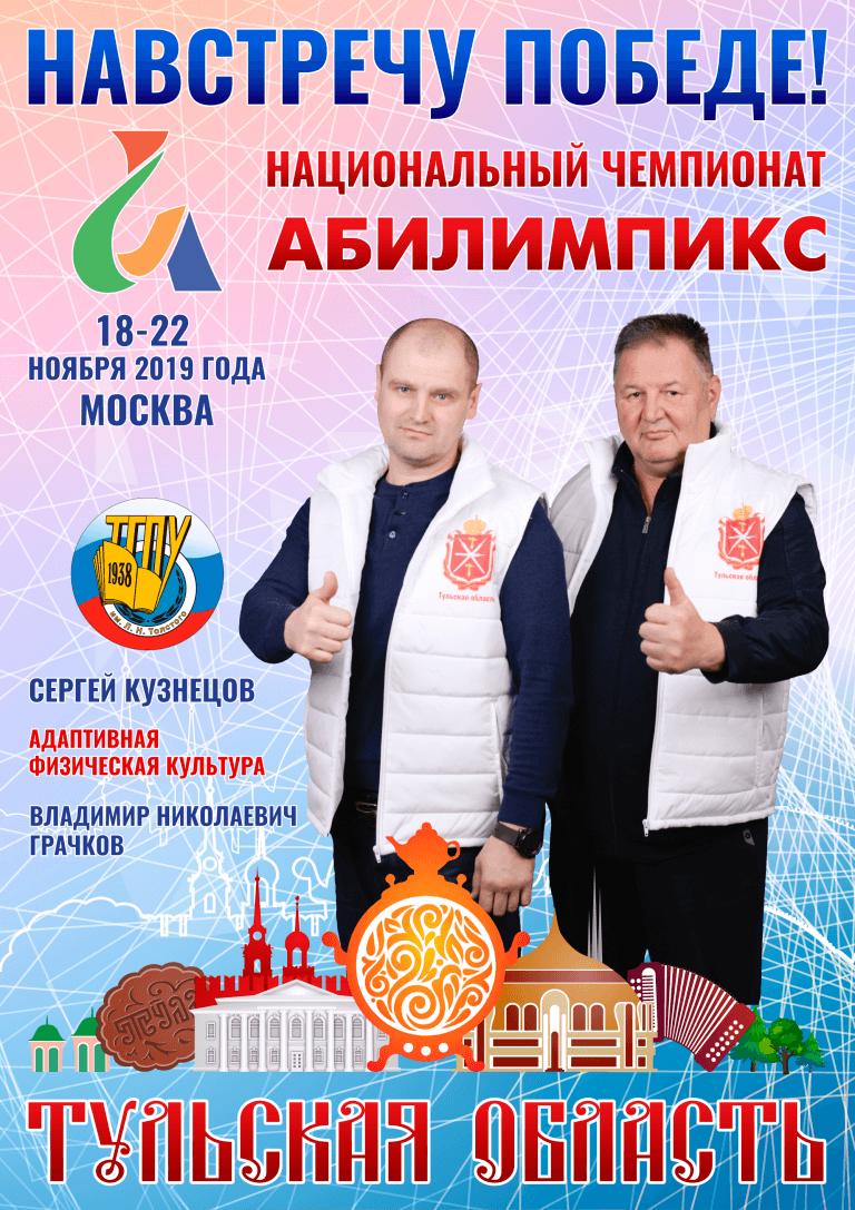 Абилимпикс 2019 – Представляем команду Тульской области