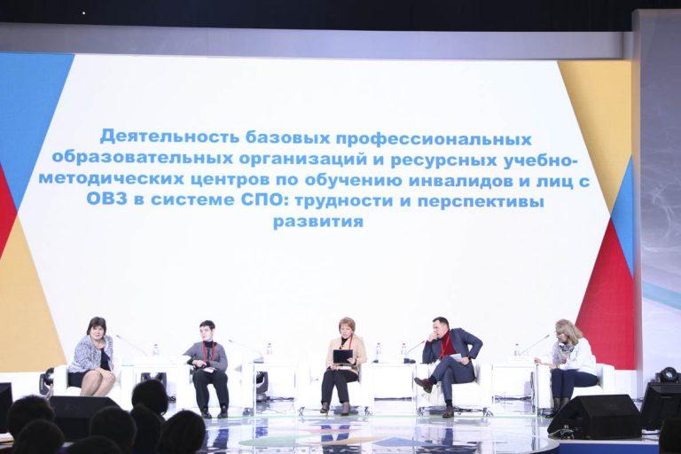 Всероссийское совещание по вопросам инклюзивного профессионального образования