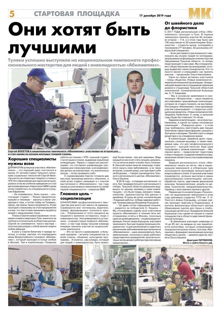 Пресса об участии команды Тульской области в V Национальном чемпионате «Абилимпикс»