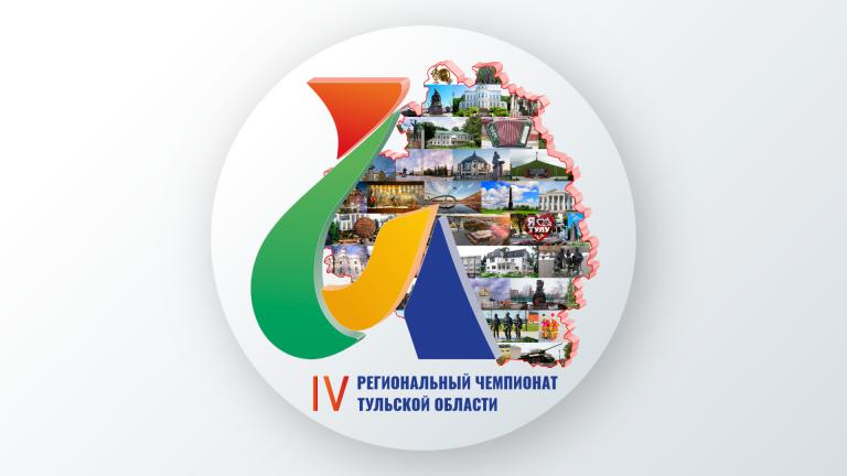 IV Региональный чемпионат Тульской области «Абилимпикс»